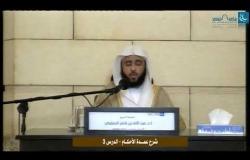 Embedded thumbnail for شرح عمدة الأحكام - السلمي 3