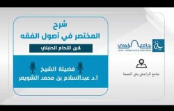 Embedded thumbnail for شرح المختصر في اصول الفقة - 14