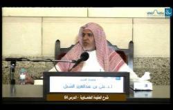 Embedded thumbnail for شرح العقيدة الطحاوية - درس 64 الجزء الثاني