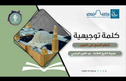 Embedded thumbnail for أحكام المسح على الخفين