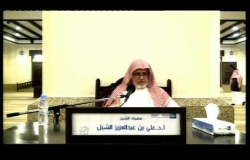Embedded thumbnail for شرح كتاب السنة للإمام عبد الله بن احمد بن حنبل 16- الجزء الثاني