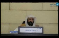 Embedded thumbnail for شرح عمدة الأحكام - الدرس (1) الشيخ د. عبد الله بن ناصر السلمي