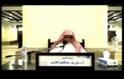 Embedded thumbnail for شرح كتاب السنة للإمام عبد الله بن احمد بن حنبل 16- الجزء الأول