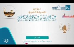 Embedded thumbnail for قراءة من كتاب ذيل صحيح ابن خزيمة 7