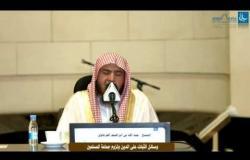 Embedded thumbnail for وسائل الثبات على الدين ولزوم جماعة المسلمين