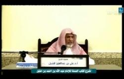 Embedded thumbnail for شرح كتاب السنة للإمام عبد الله بن احمد بن حنبل 10- الجزء الأول