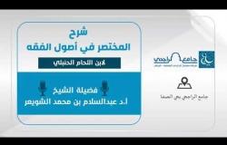 Embedded thumbnail for شرح المختصر في اصول الفقة - 23