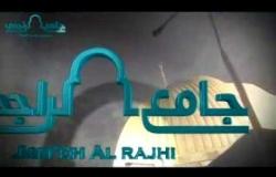 Embedded thumbnail for الفيلم التعريفي لجامع الراجحي 2012