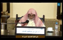 Embedded thumbnail for  شرح العقيدة الطحاوية  درس 61 الجزء 2
