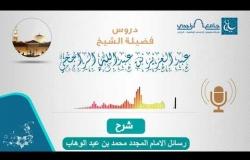 Embedded thumbnail for شرح رسائل الإمام محمد بن عبد الوهاب 4