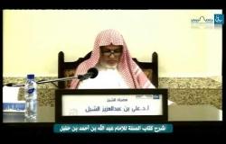 Embedded thumbnail for شرح كتاب السنة للإمام عبد الله بن احمد بن حنبل 13 الجزء الأول