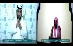 Embedded thumbnail for خطبة الجمعة تحري ليلة القدر فضيلة الشيخ صالح بن سليمان الهبدان