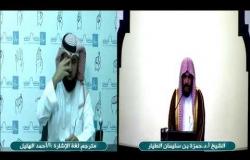 Embedded thumbnail for خطبة الجمعة : التسامح