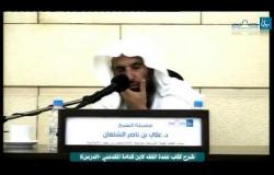 Embedded thumbnail for شرح عمدة الفقه لابن قدامه المقدسي -درس5