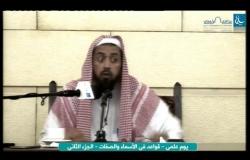 Embedded thumbnail for يوم علمي قواعد في الأسماء والصفات 4