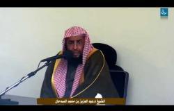 Embedded thumbnail for كلمة توجيهية للشيخ عبد العزيز السدحان 29-3-1441هـ