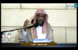 Embedded thumbnail for تفسير ابن سعدي - الدرس 1
