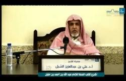 Embedded thumbnail for شرح كتاب السنة للإمام عبد الله بن احمد بن حنبل 12