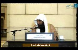 Embedded thumbnail for شرح عمدة الفقه لابن قدامه المقدسي -درس2