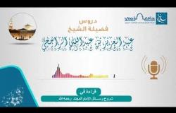 Embedded thumbnail for شرح رسائل الإمام محمد بن عبد الوهاب 7