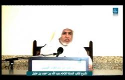 Embedded thumbnail for شرح كتاب السنة للإمام عبد الله بن احمد بن حنبل 11 الجزء الأول