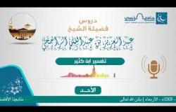 Embedded thumbnail for تفسير ابن كثير - الاحد