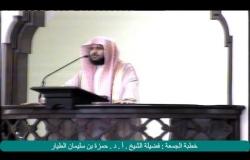 Embedded thumbnail for خطبة وصلاة الجمعة - وقفات بعد رمضان - د حمزة الطيار