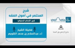 Embedded thumbnail for شرح المختصر في اصول الفقة - 19