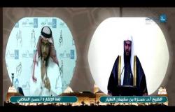 Embedded thumbnail for خطبة الجمعة : الشكاوى الكيدية والدعاوى الباطلة