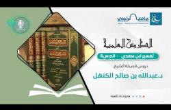 Embedded thumbnail for تفسير ابن سعدي - الدرس 8
