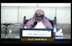 Embedded thumbnail for شرح العقيدة الطحاوية - درس 64 الجزء الاول