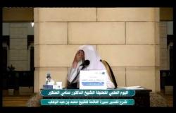 Embedded thumbnail for يوم علمي: تفسير سورة الفاتحة للإمام محمد بن عبد الوهاب