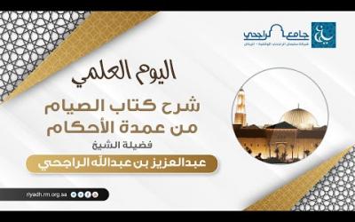 Embedded thumbnail for شرح كتاب الصيام من عمدة الأحكام