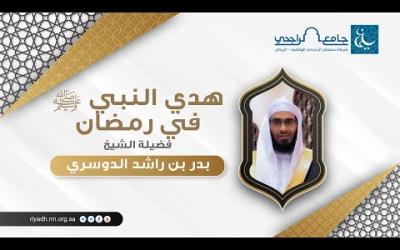 Embedded thumbnail for هدي النبي صلى الله عليه وسلم في رمضان