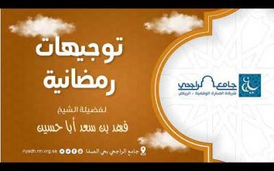 Embedded thumbnail for توجيهات رمضانية