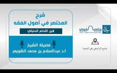 Embedded thumbnail for المختصر في اصول الفقة