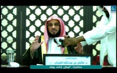Embedded thumbnail for الوطن انتماء ووفاء - د عائض القرني